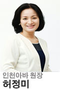 원장 허정미
